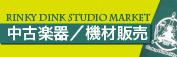 リンキィディンクスタジオ中古楽器/機材販売
