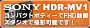 Sony HDR MV-1
