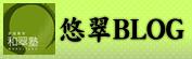悠翠ブログ