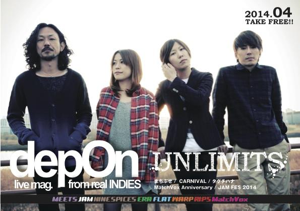 201404depon